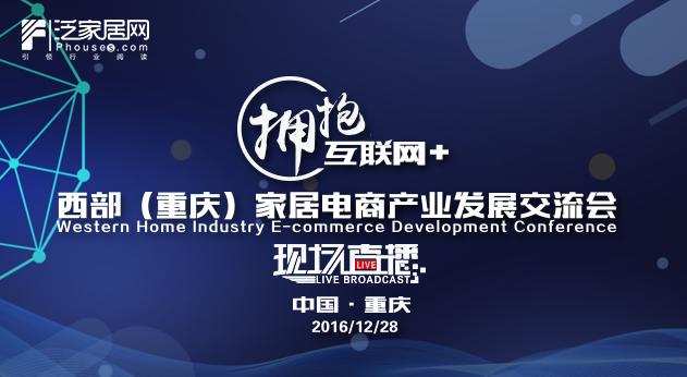 【泛家居网直播】西部(重庆)家居电商产业发展交流会