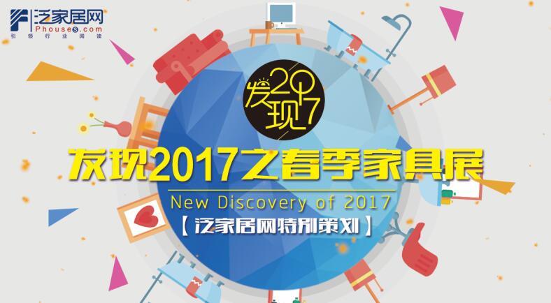 【泛家居网特别策划】发现2017之春季家具展