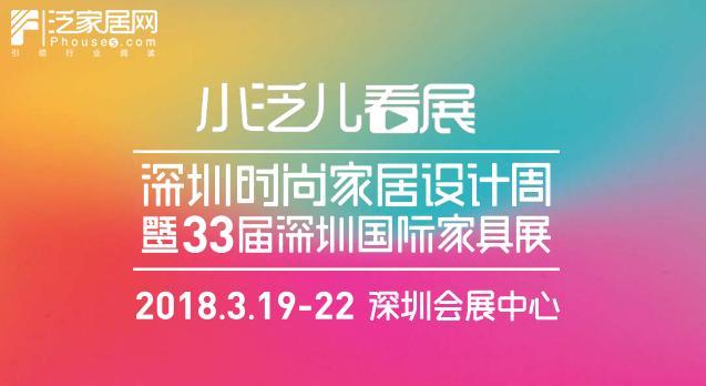 【泛家居网直播】第33届深圳国际家具展