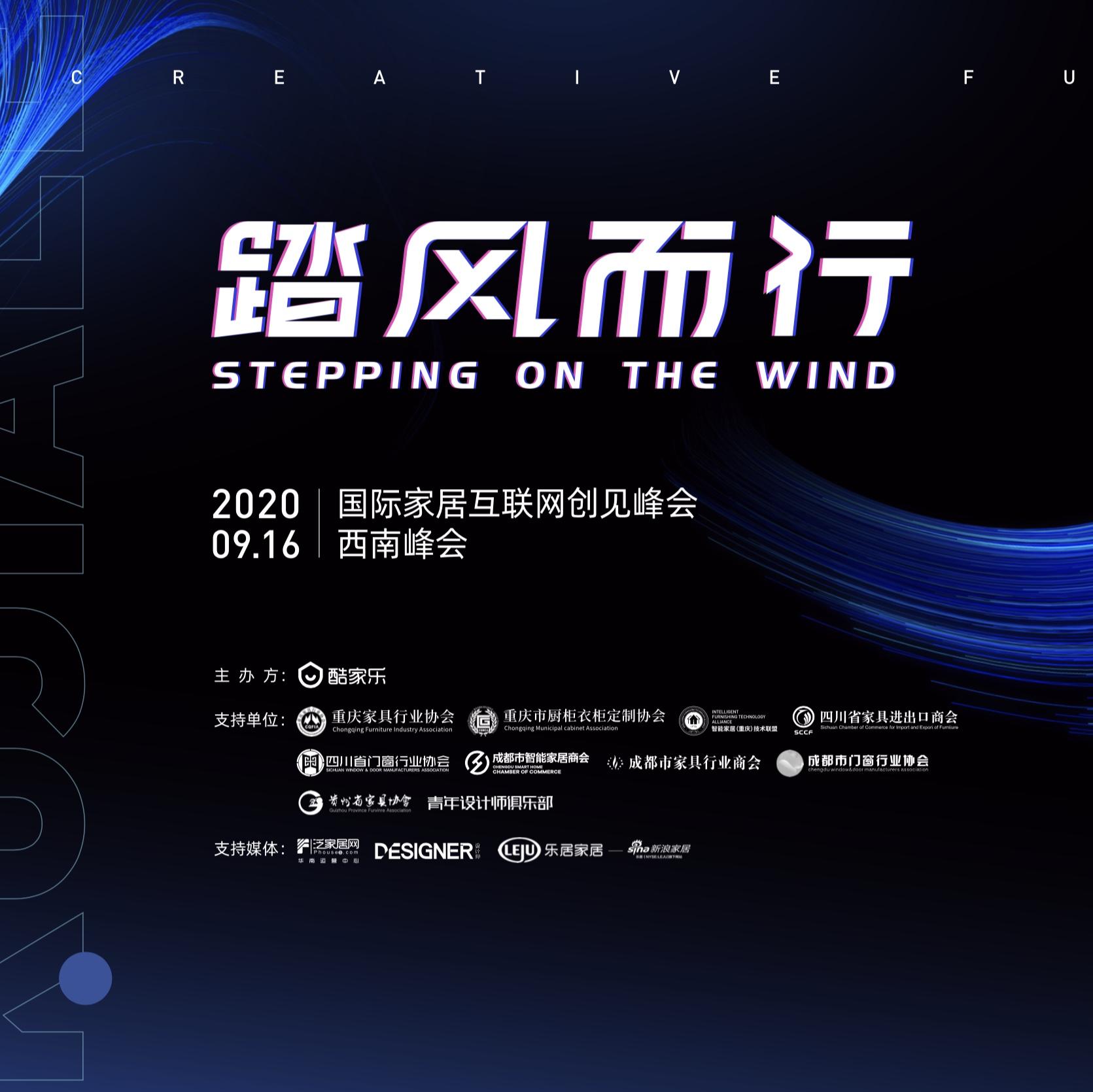 【泛家居网直播】2020国际家居互联网创见峰会·西南峰会