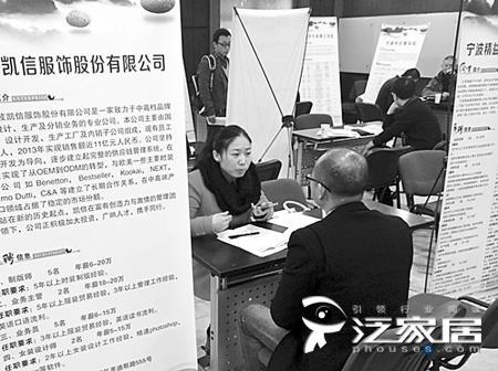 """""""才富·宁波""""高层次人才上海专场洽谈会现场。"""