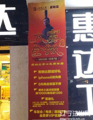 居然之家宣传广告.jpg