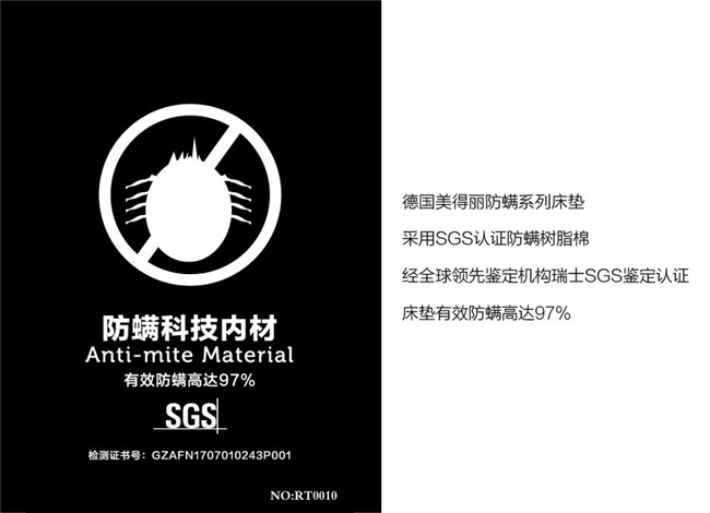防螨科技标SGS jpg.jpg