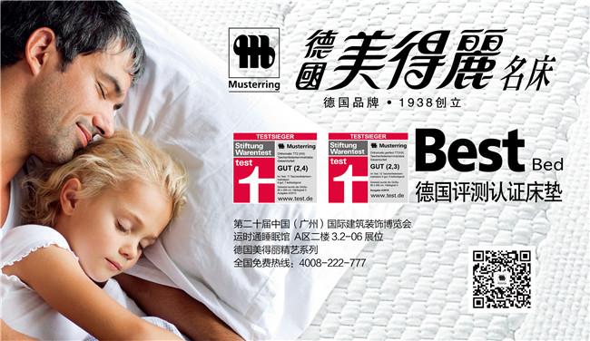 2018年7月中国家具报的主画面资讯.jpg