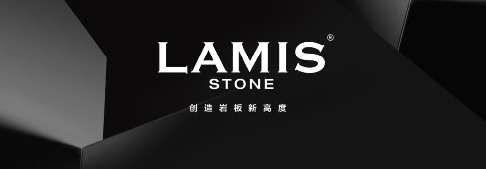 新一派建材&恒佐家居┃LAMIS STONE品牌媒体发布会隆重举行